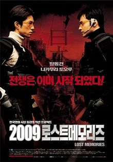 File:2009_Lost_Memories_film_poster